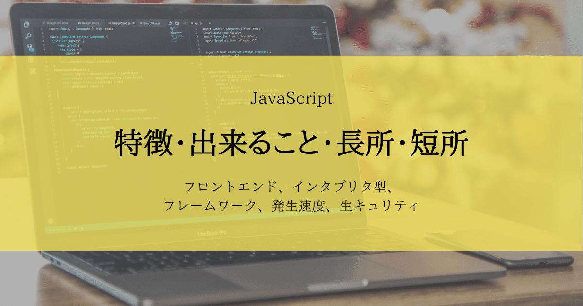 【JavaScript入門】JavaScriptとは?出来ることや長所と短所