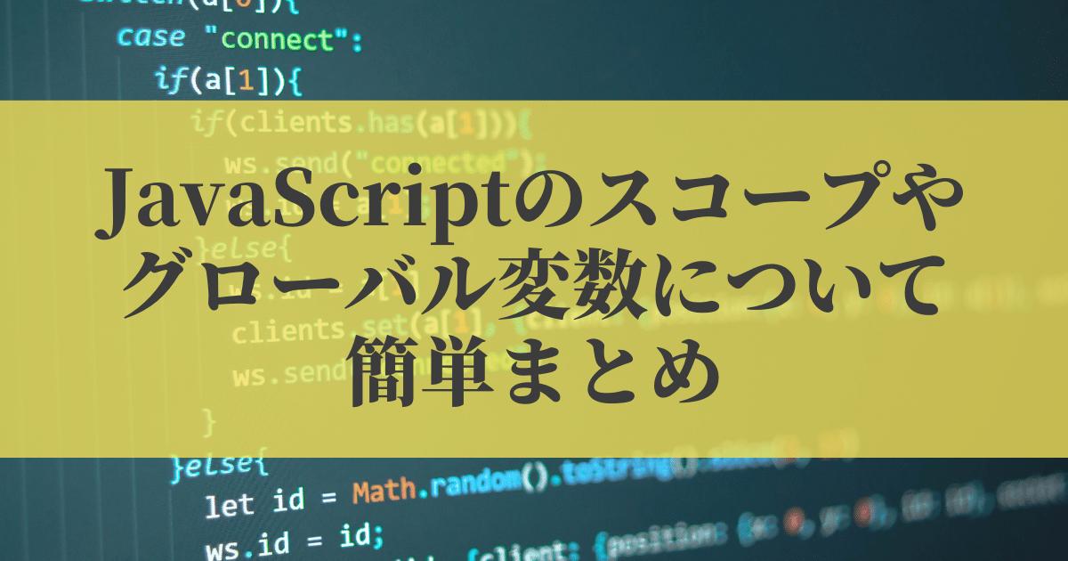 JavaScriptのスコープやグローバル変数について簡単まとめ