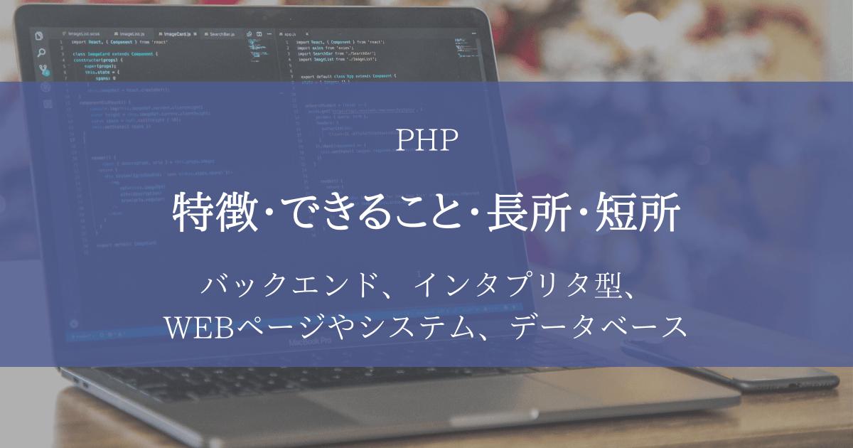 【PHP入門】PHPとは?出来ることや長所と短所まとめ